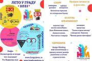 Лето у граду за децу и младе 2021