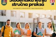 Отворене пријаве за Студентску летњу стручну праксу